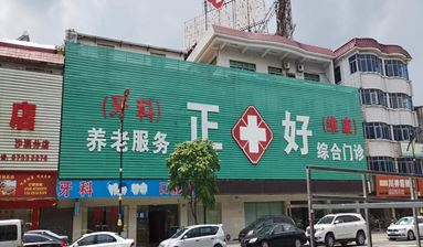 Hospital and Dorm Building in Zhongshan with Lease Contract