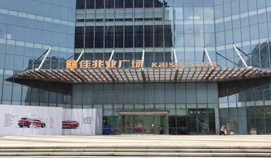 Great Numbers of Shops on JIa Zhao Ye Shopping Mall for Sale