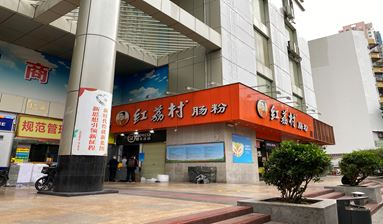 Best Street Shop of Flying Age Building at Shenzhen Busiest Business Loop