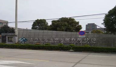 A Factory on Industrial Land for Sale in Shanghai, China