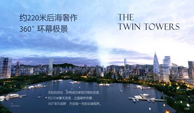 World Class Office of the Twin Towers with Best Location in Shenzhen