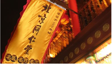 Store rented by 300-year-old famous traditional medicine brand Tongrentang in China